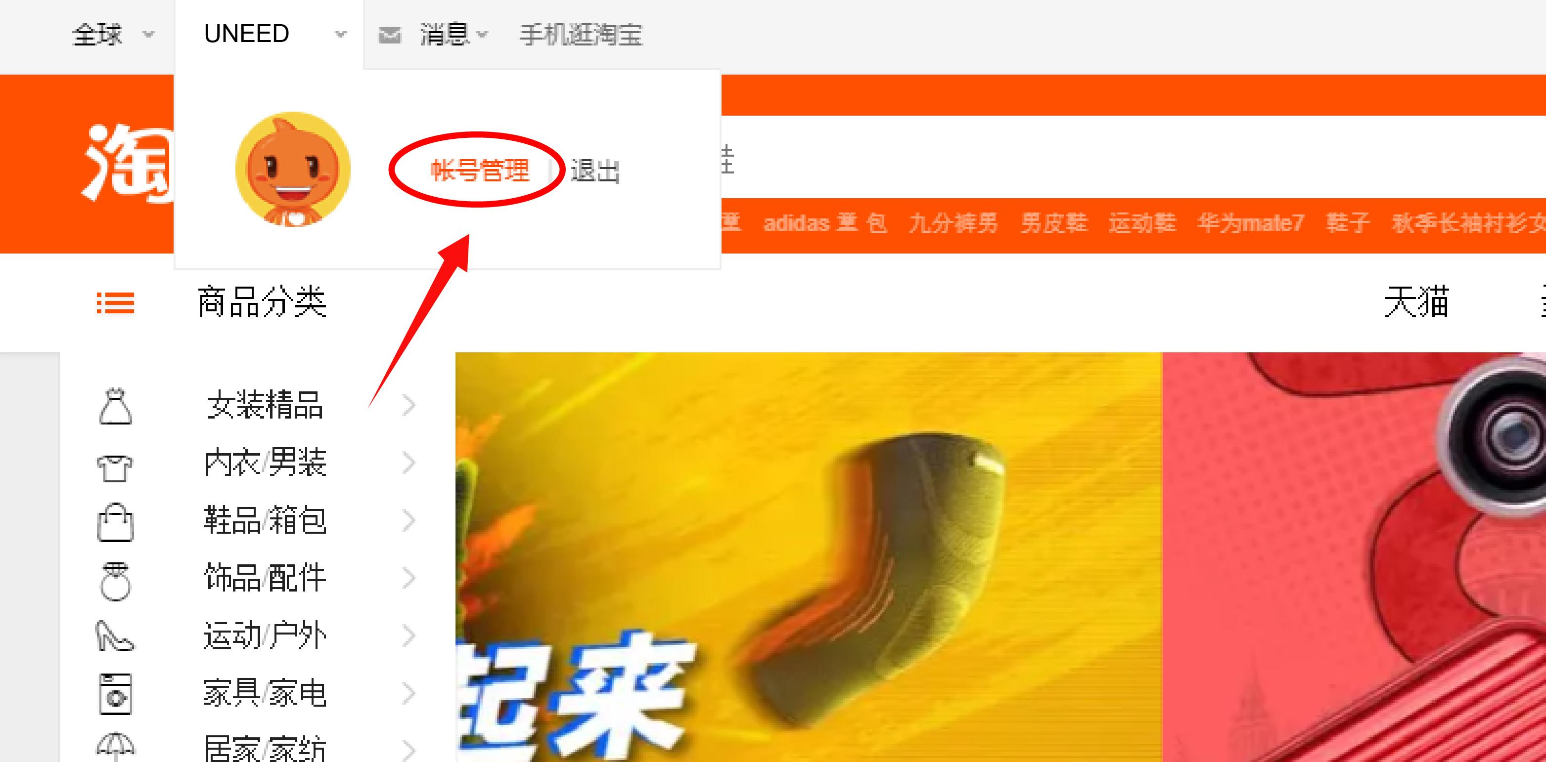 วิธีตั้งค่าที่อยู่โกดังจีน ในเว็บ taobao