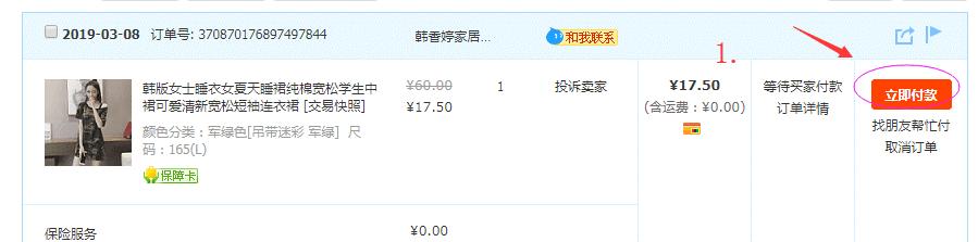 วิธีฝากจ่าย Taobao (ส่งยอดเข้าอีเมล์)